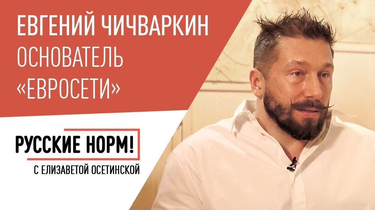 Елизавета Осетинская Евгений Чичваркин о своих миллионах, новой девальвации, Путине и Собчак чичваркин е гений если из 100 раз тебя посылают 99…