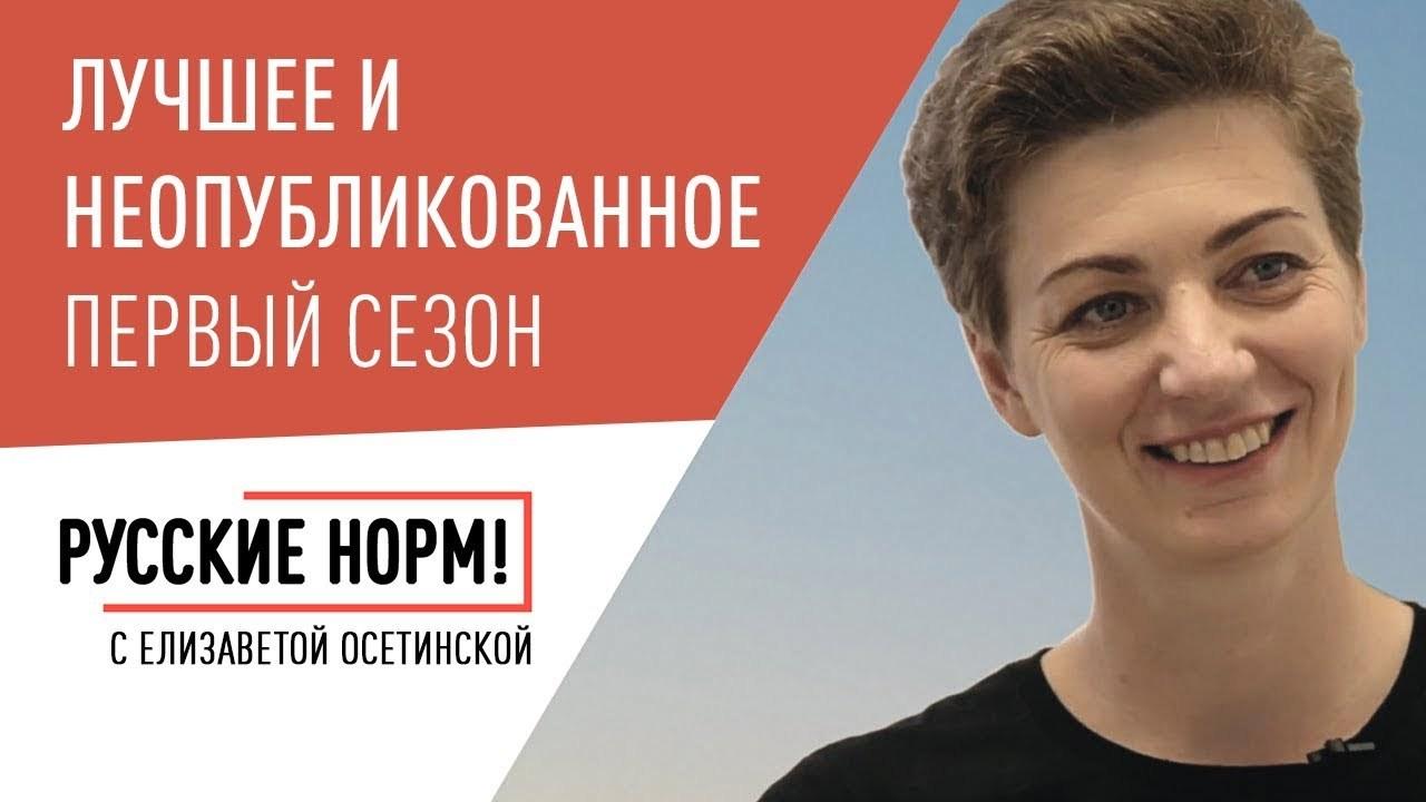 Первый сезон «Русские норм!»: Лучшее и неопубликованное