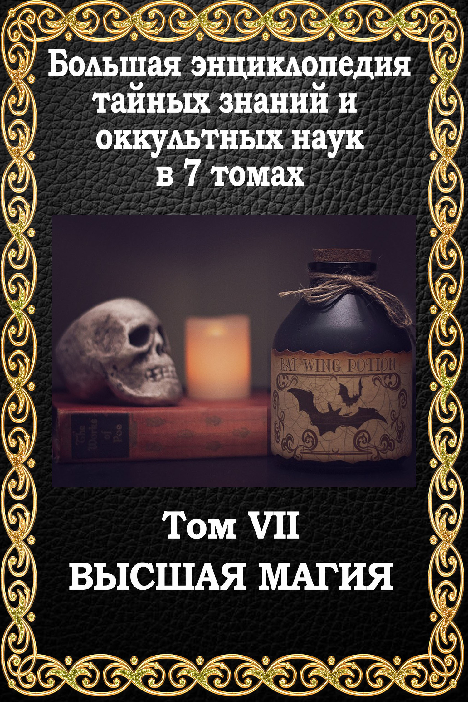 Большая энциклопедия тайных знаний и оккультных наук. Том VII. Высшая магия