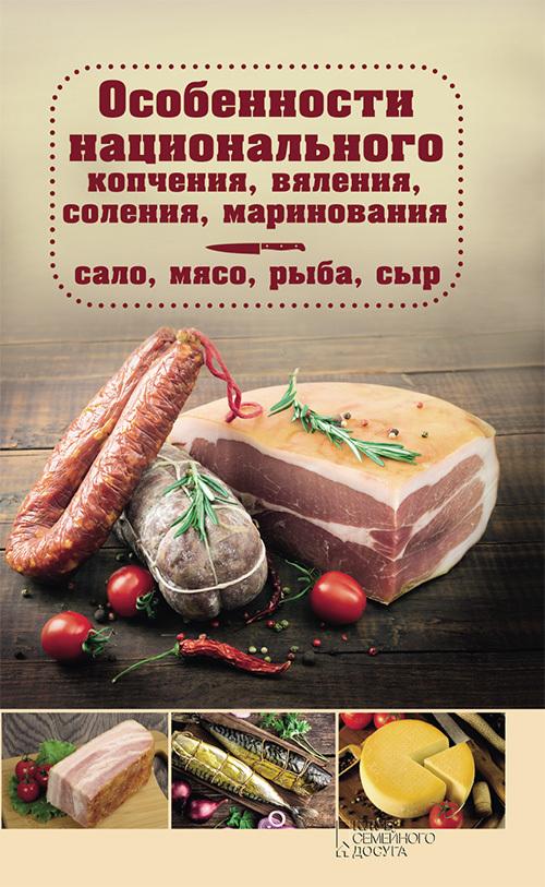 Наталия Попович - Особенности национального копчения, вяления, соления, маринования. Сало, мясо, рыба, сыр