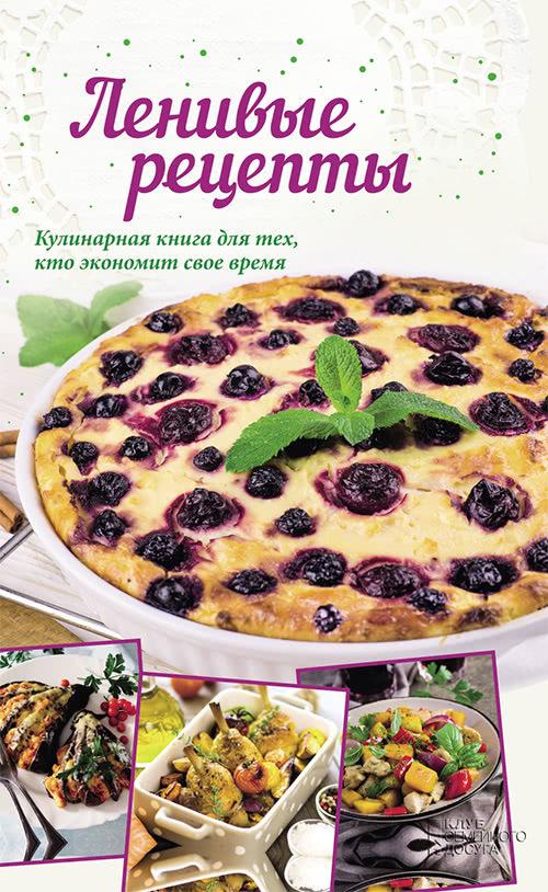 Анна Кобец - Ленивые рецепты