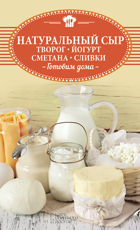 Отсутствует Натуральный сыр, творог, йогурт, сметана, сливки. Готовим дома
