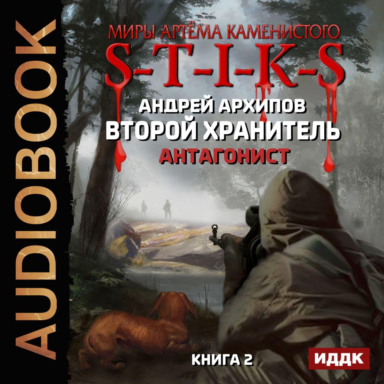 Андрей Архипов S-T-I-K-S. Второй Хранитель. Книга 2. Антагонист уленгов ю s t i k s внешник
