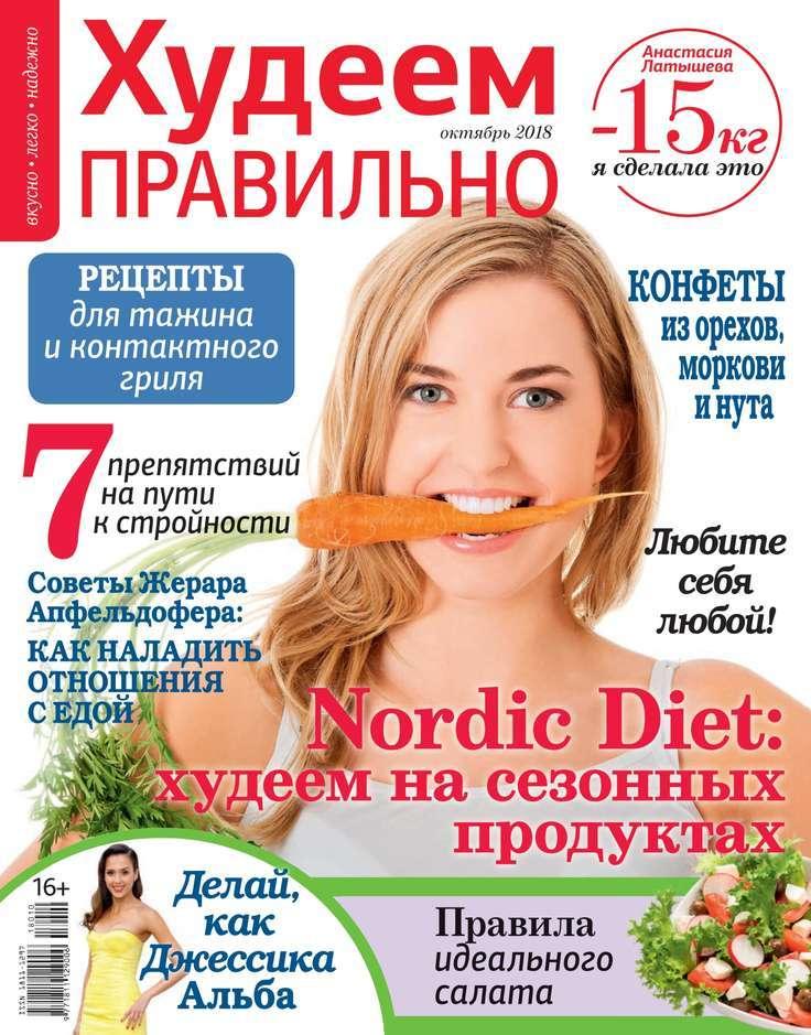 Редакция журнала Худеем Правильно Худеем Правильно 10-2018