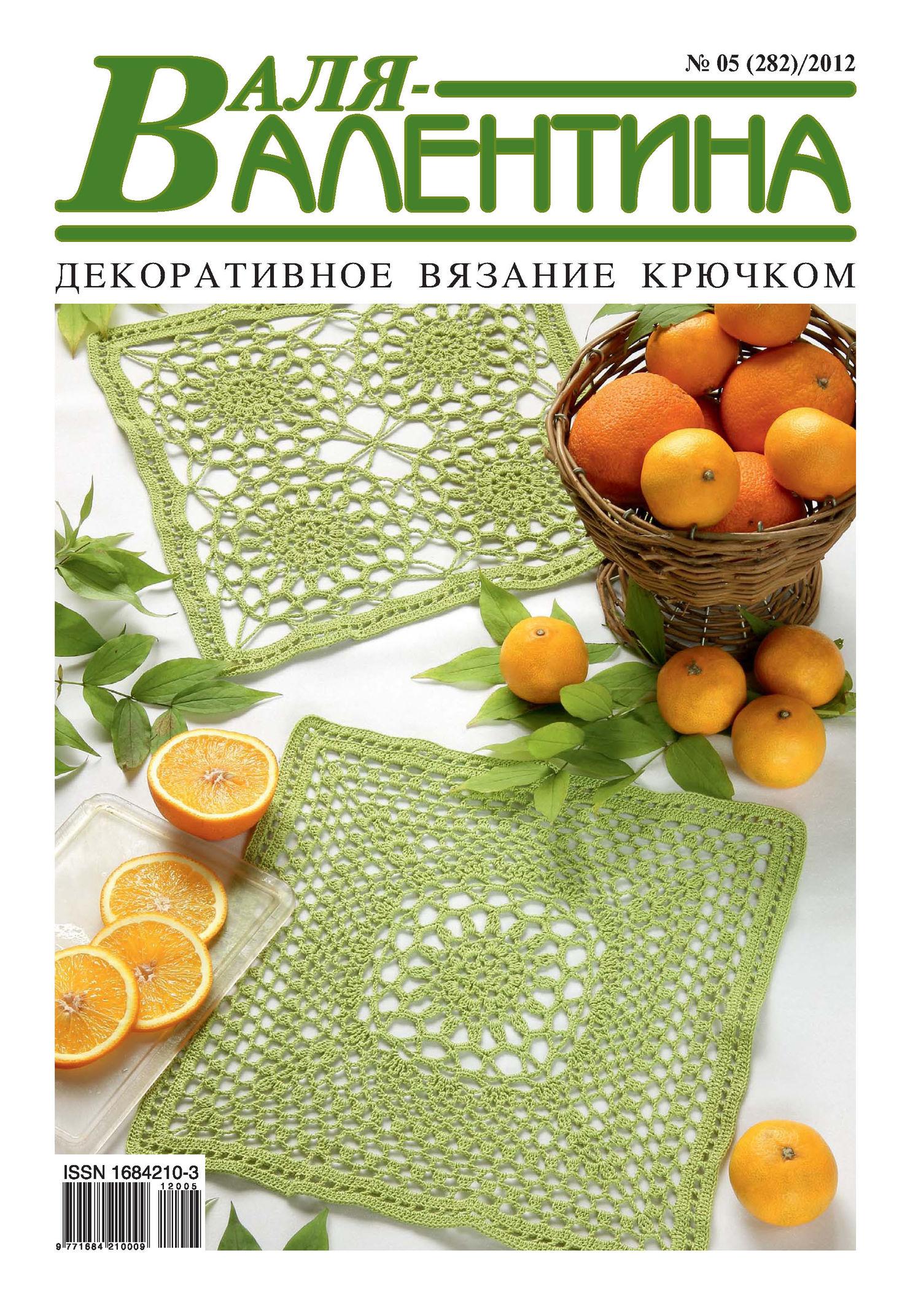 Отсутствует Валя-Валентина. Декоративное вязание крючком. №05/2012