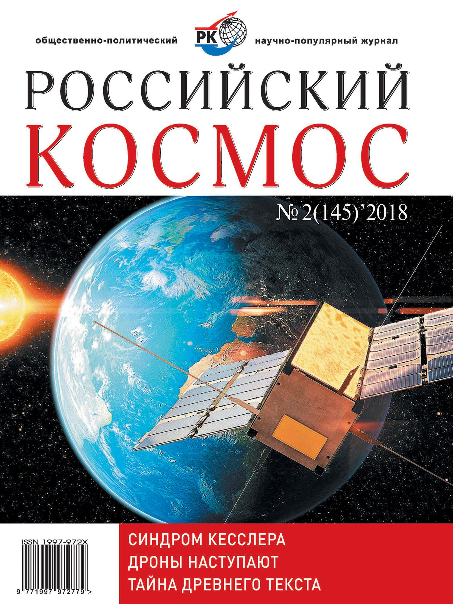 Отсутствует Российский космос № 02 / 2018