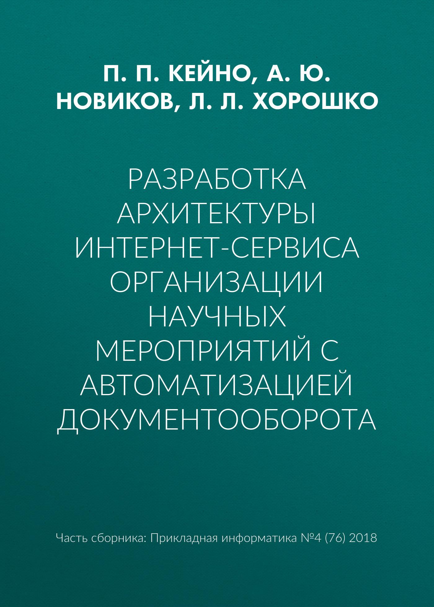 А. Ю. Новиков Разработка архитектуры интернет-сервиса организации научных мероприятий с автоматизацией документооборота
