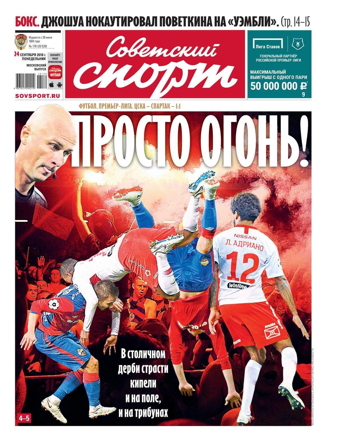 все цены на Редакция газеты Советский Спорт Советский Спорт 176-2018 онлайн