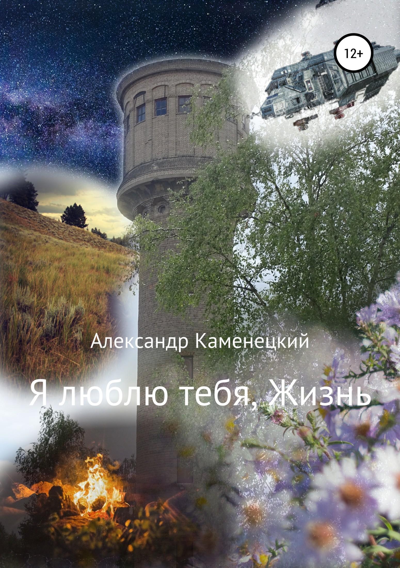 Александр Каменецкий - Я люблю тебя, Жизнь