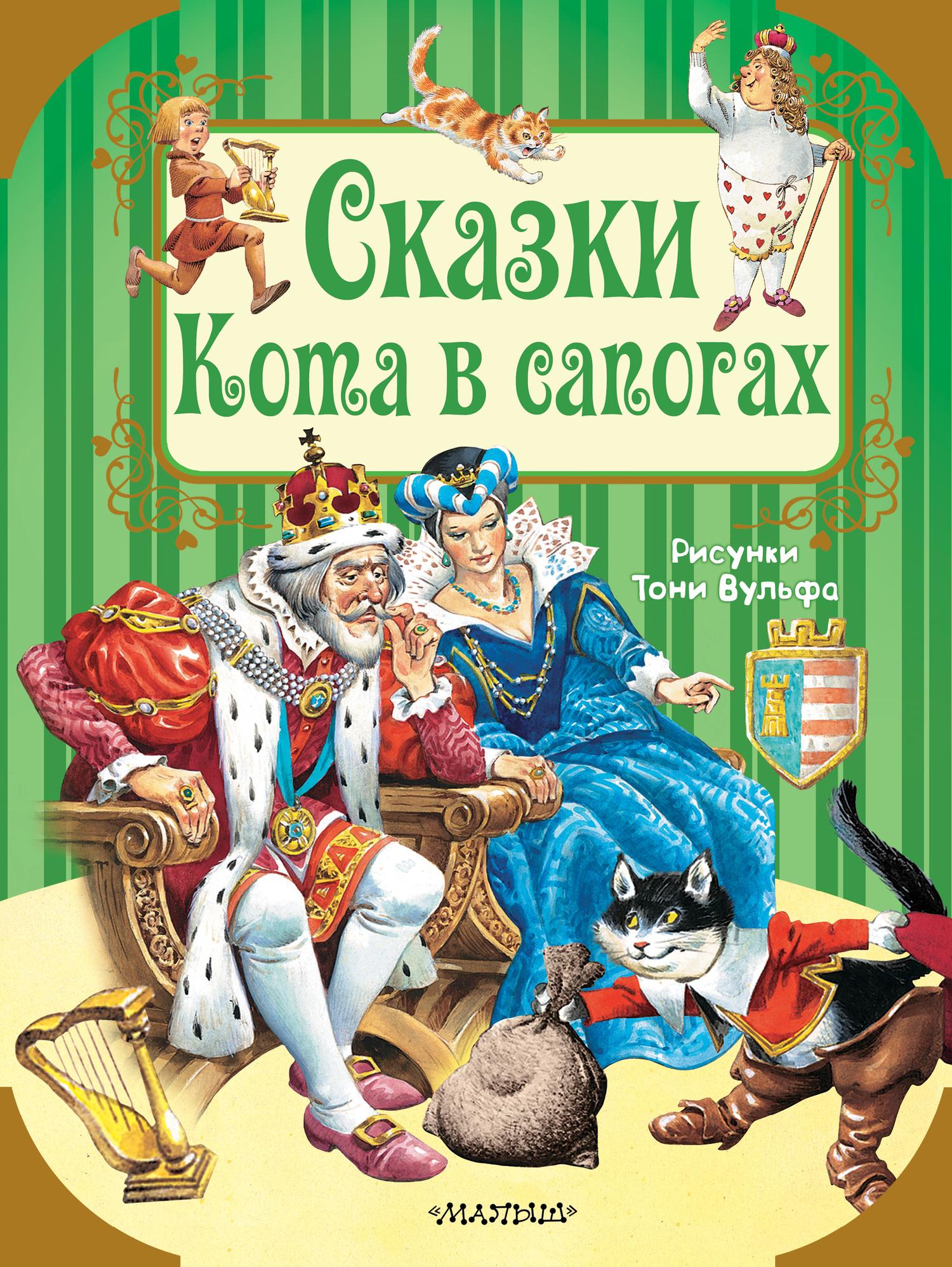 Сборник Сказки Кота в сапогах смф сказки бл кот в сапогах 11094