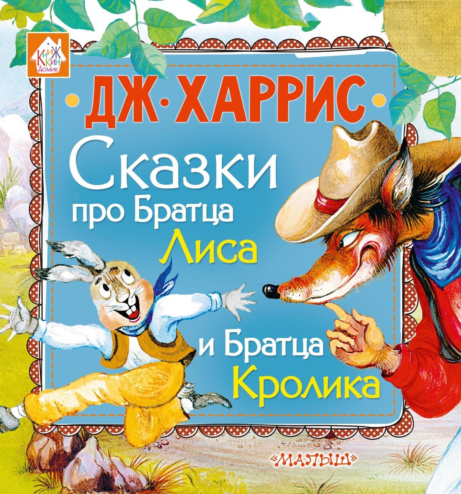Джоэль Чендлер Харрис Сказки про Братца Лиса и Братца Кролика (сборник) irit ir 3124