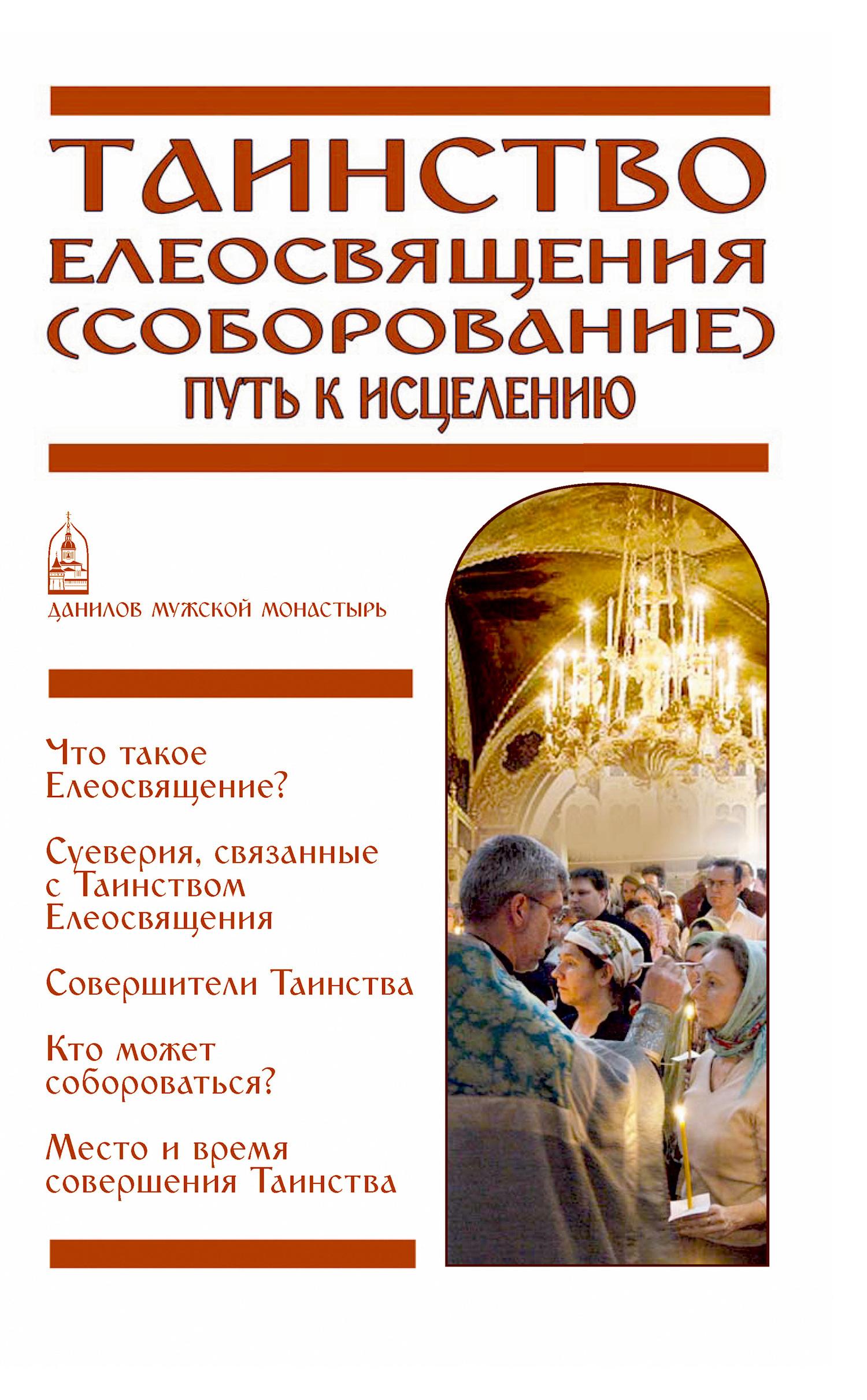 Вячеслав Пономарев - Таинство Елеосвящения (Соборование). Путь к исцелению