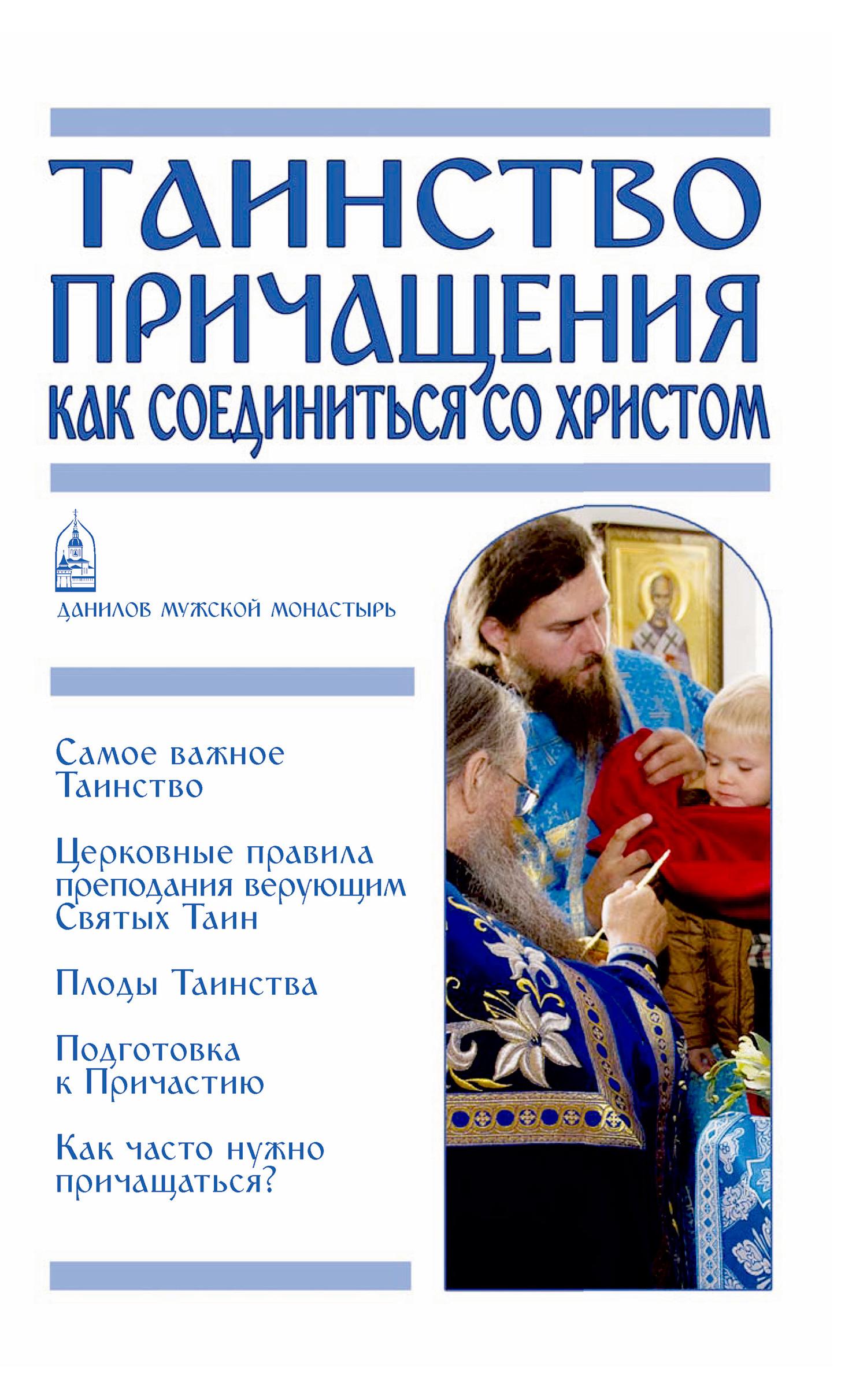 Вячеслав Пономарев - Таинство Причащения. Как соединиться со Христом