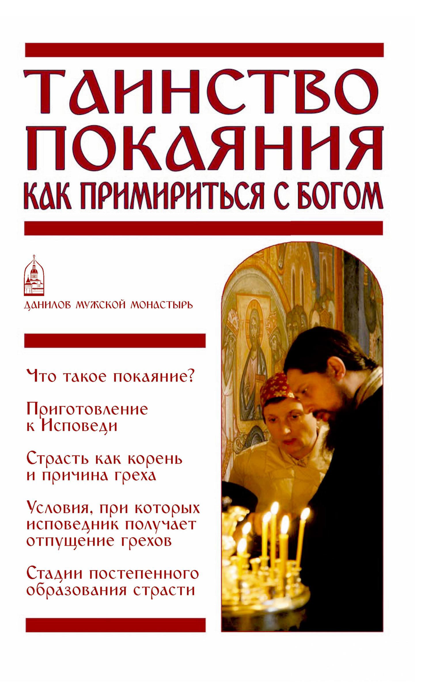 Вячеслав Пономарев - Таинство Покаяния. Как примириться с Богом