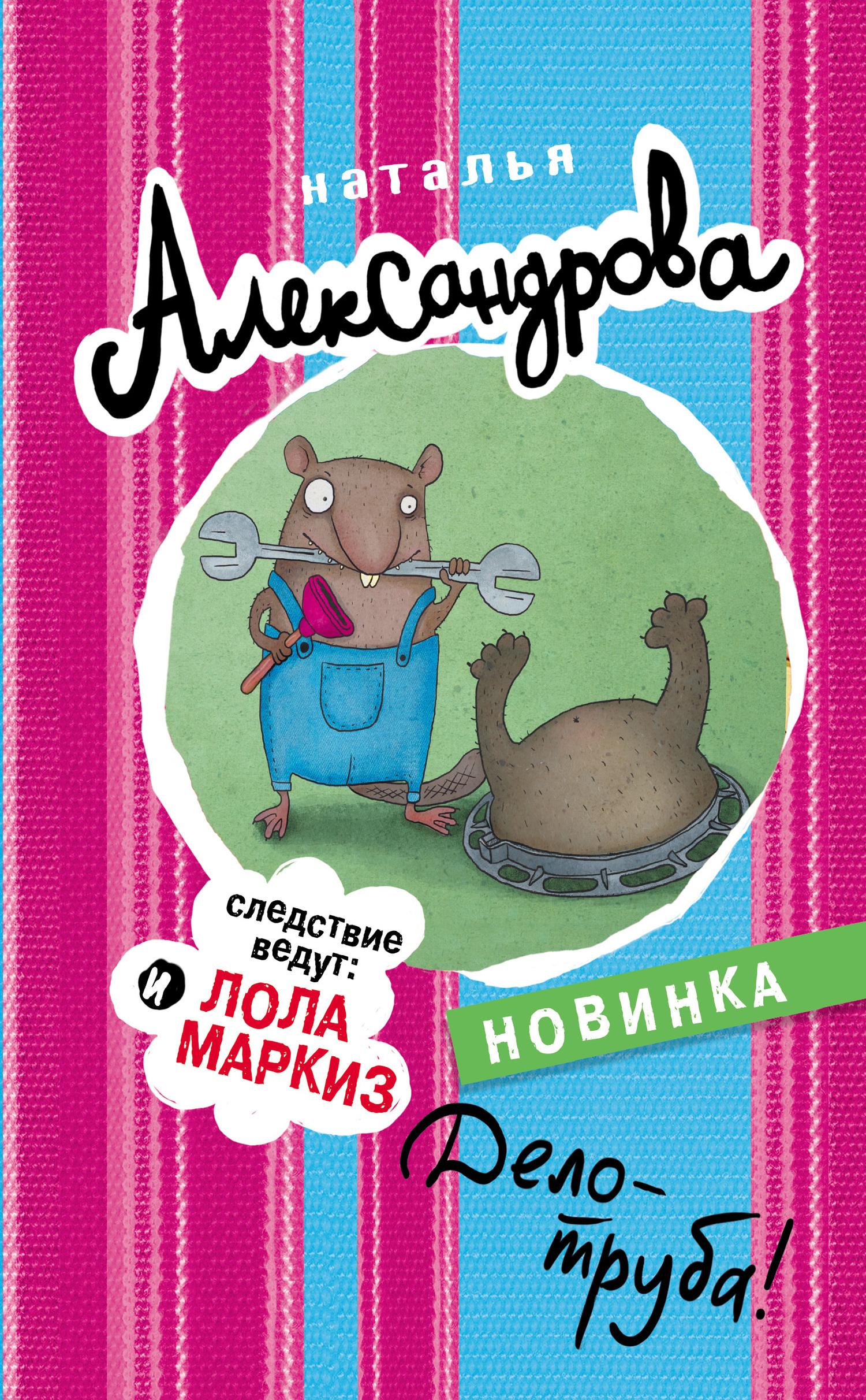 Наталья Александрова - Дело – труба!