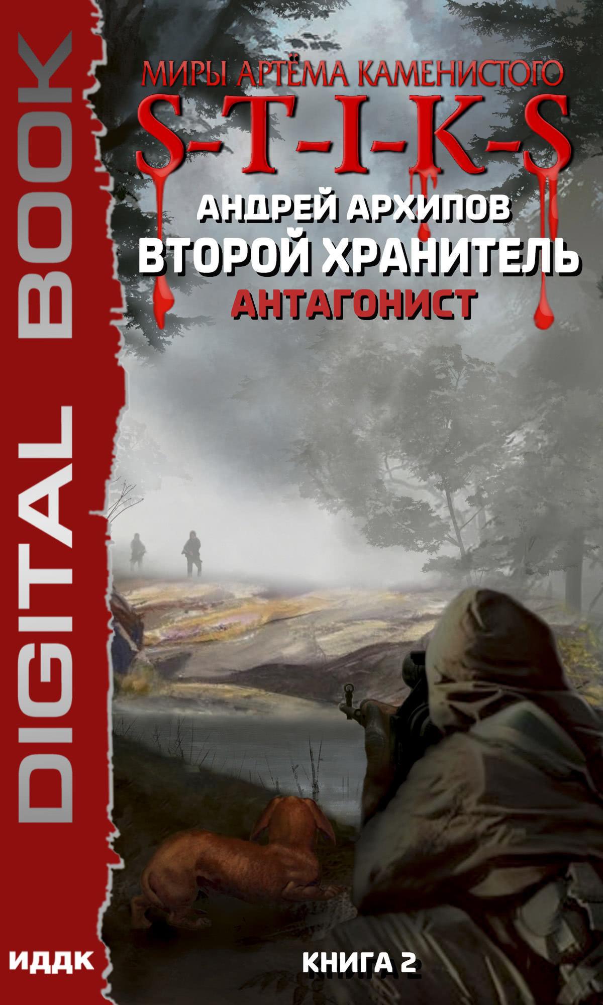 Андрей Архипов - S-T-I-K-S. Второй Хранитель. Книга 2. Антагонист