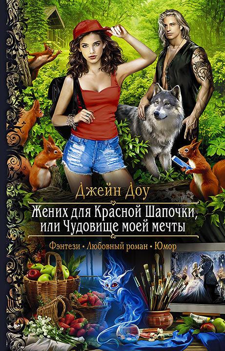 Джейн Доу Жених для Красной Шапочки, или Чудовище моей мечты необычайные приключения красной шапочки 2018 10 07t12 00