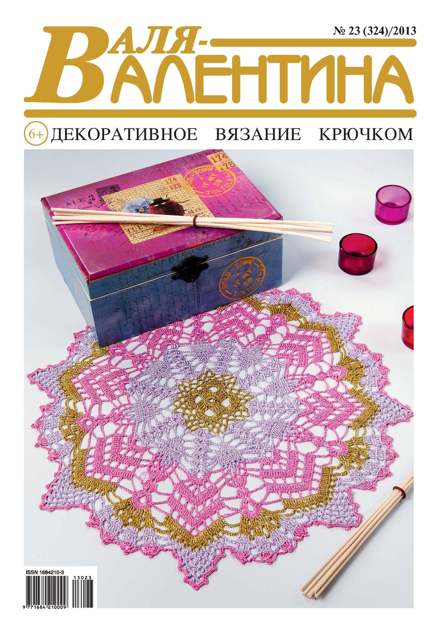 Отсутствует Валя-Валентина. Декоративное вязание крючком. №23/2013 белый кардиган крючком
