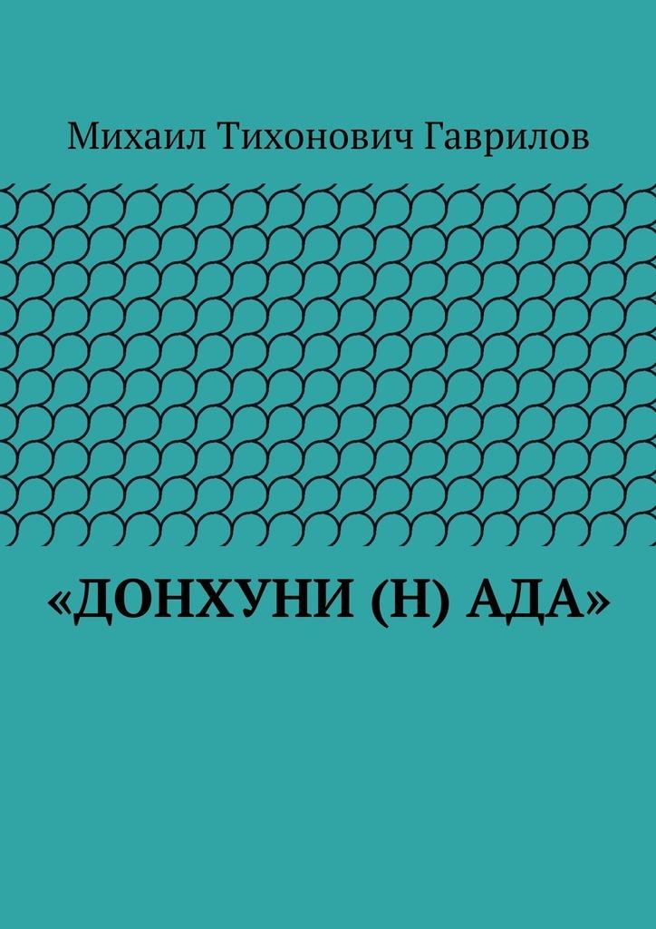 Михаил Гаврилов - «ДонХуНи (н)Ада»