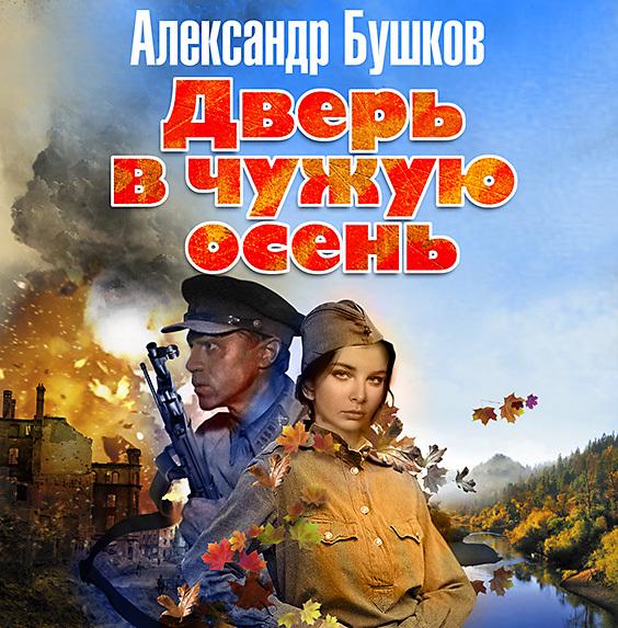 Александр Бушков Дверь в чужую осень александр бушков кто в россии не ворует или два сына императора павла