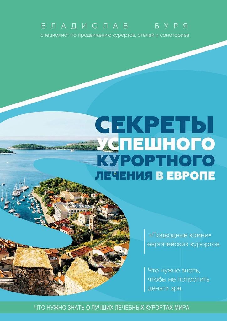 Секреты успешного курортного лечения вЕвропе. «Подводные камни» европейских курортов. Что нужно знать, чтобы не потратить деньги зря