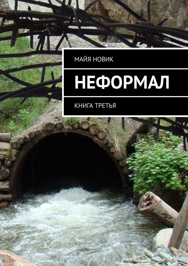 Майя Новик Неформал. книга третья