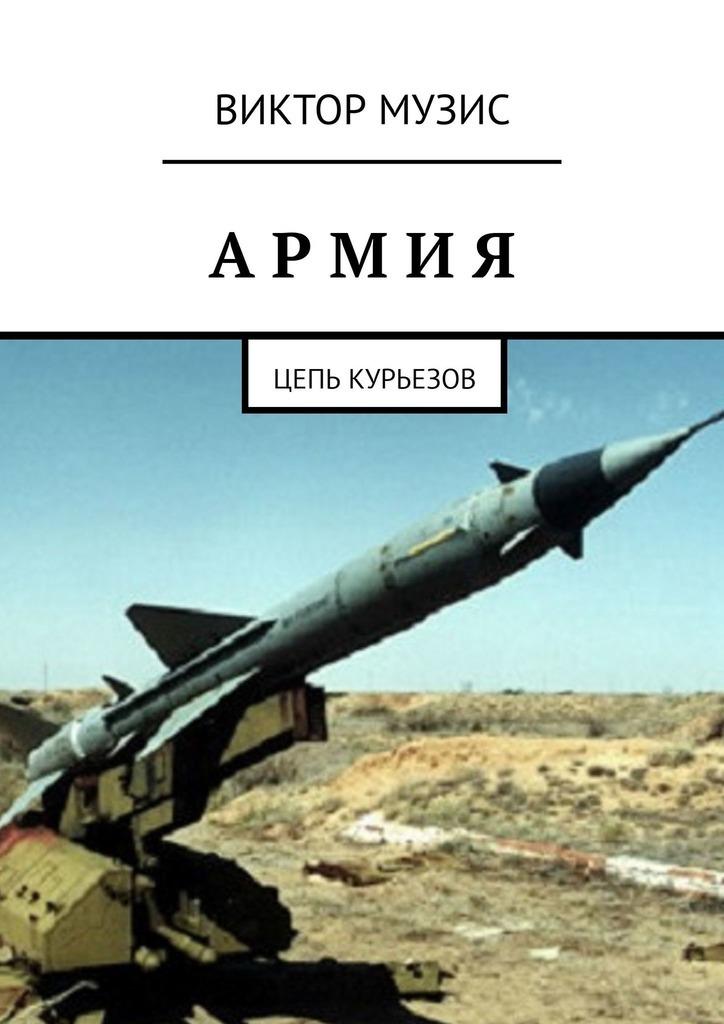 Виктор Музис Армия. Цепь курьезов