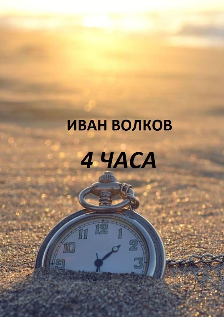 4 часа