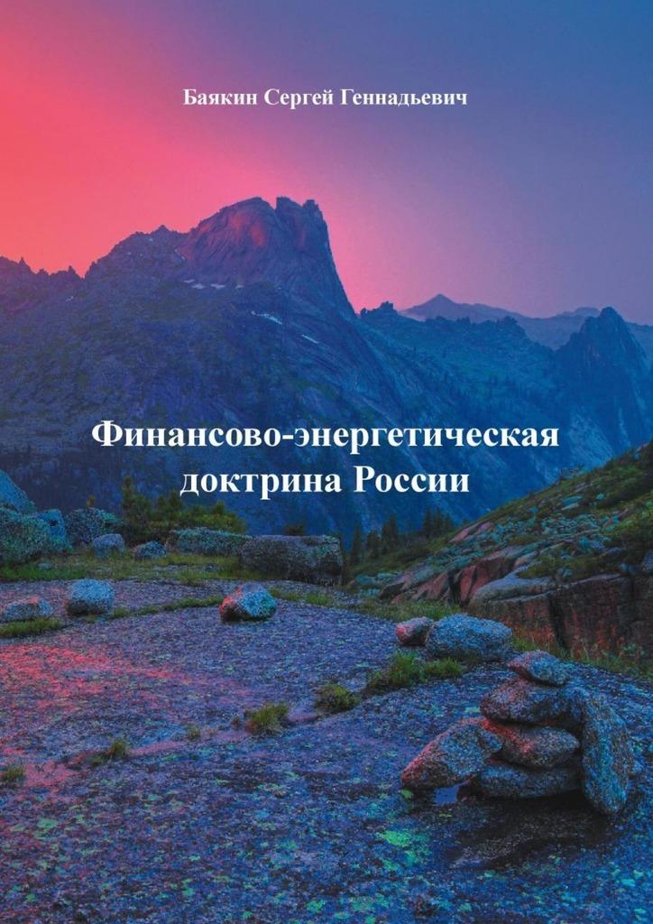 Сергей Баякин - Финансово-энергетическая доктрина России