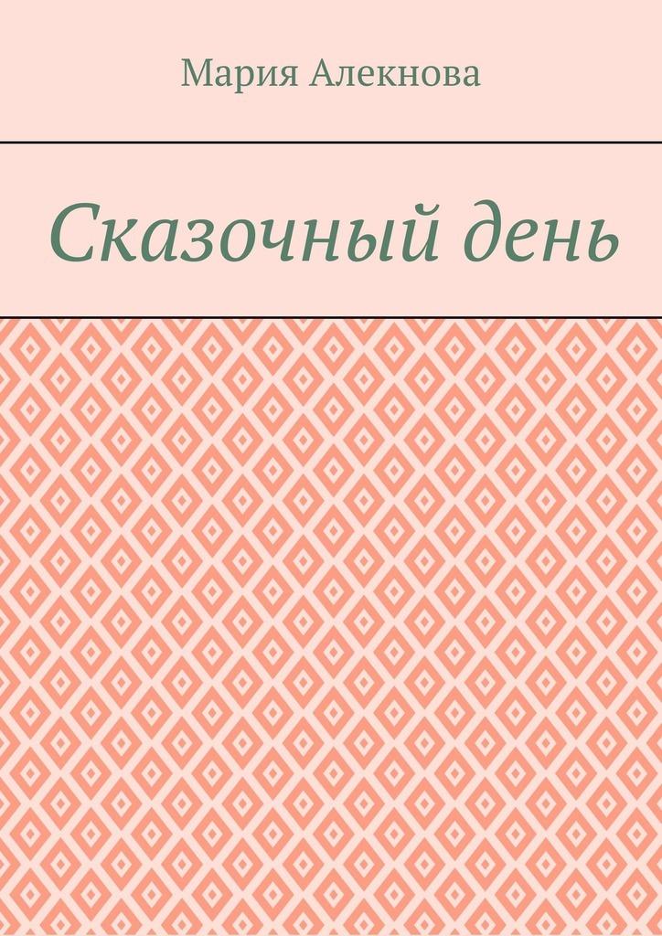 Мария Алекнова Сказочный день россия и мир глазами друг друга из истории взаимовосприятия