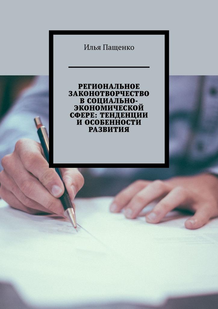 Илья Юрьевич Пащенко Региональное законотворчество в социально-экономической сфере: тенденции и особенности развития