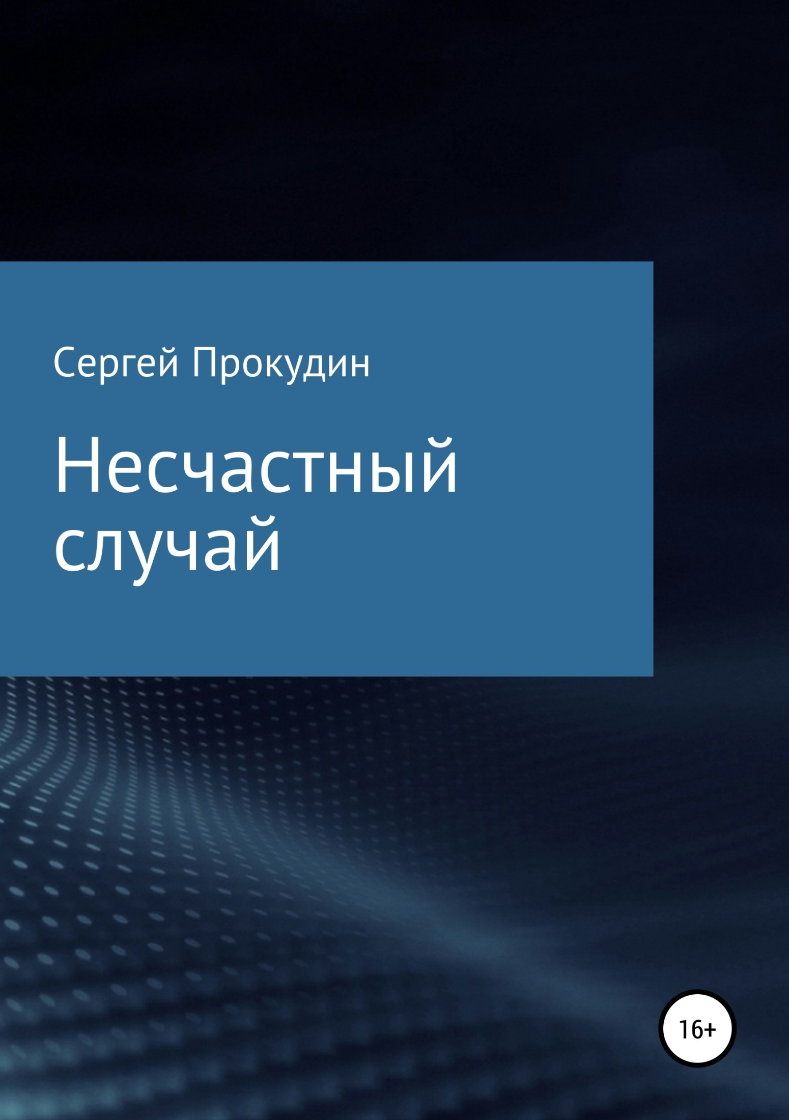 цена на Сергей Юрьевич Прокудин Несчастный случай