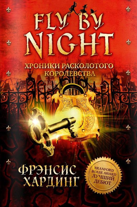 Фрэнсис Хардинг Хроники Расколотого королевства. Fly by Night