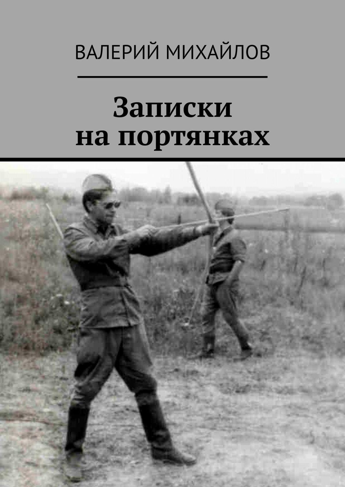 Валерий Михайлов Записки напортянках