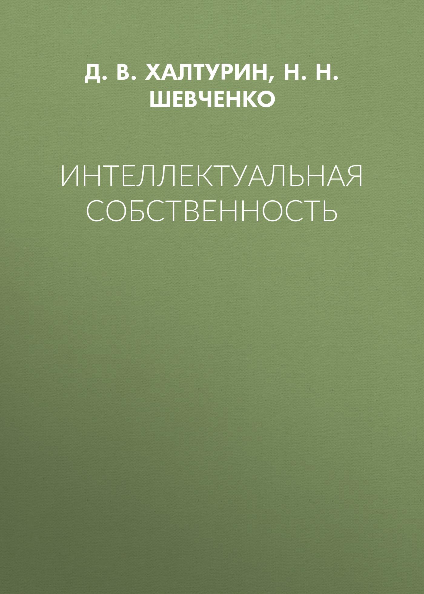 Нина Шевченко, Дмитрий Халтурин - Интеллектуальная собственность