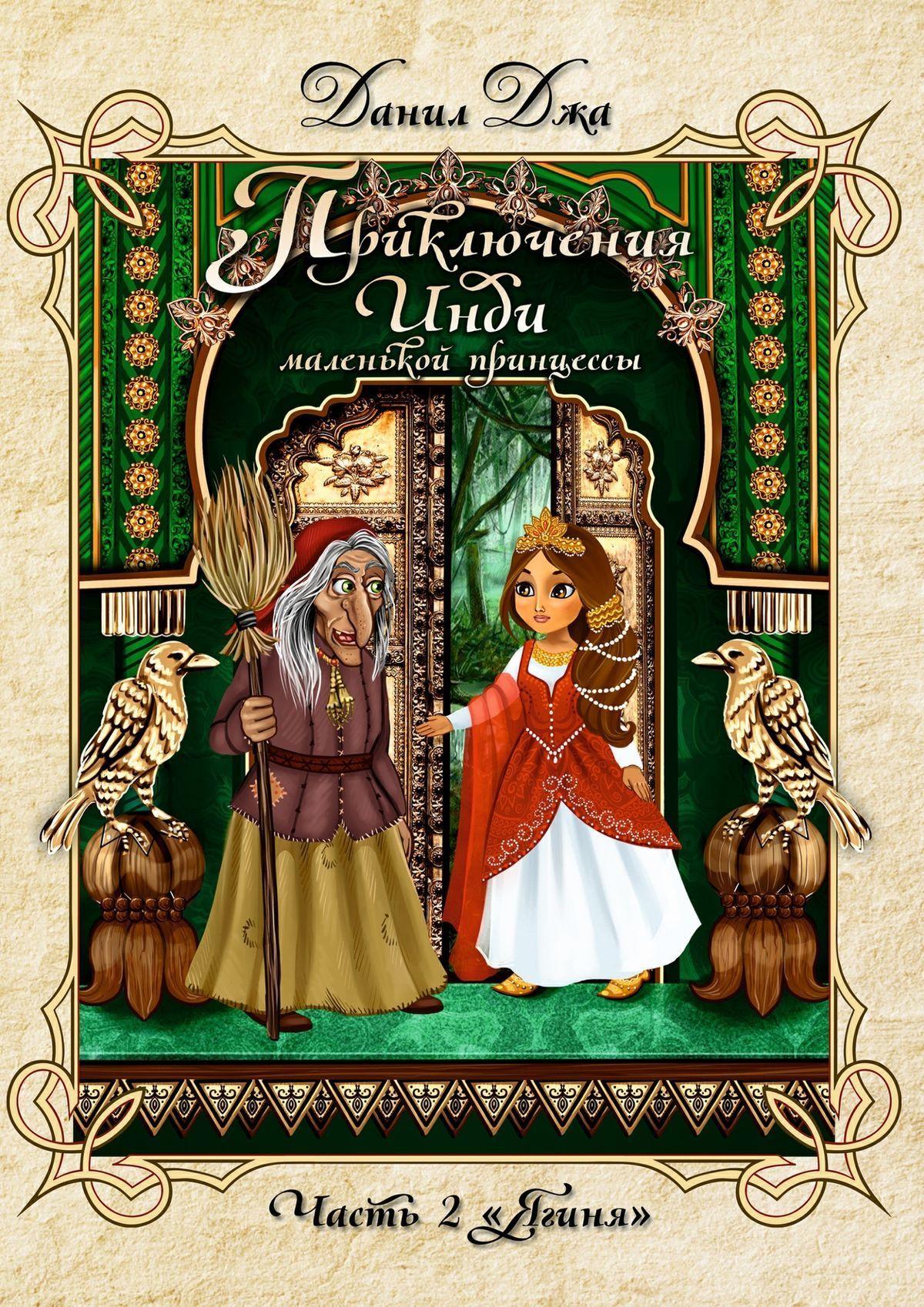 Данил Джа Приключения Инди, маленькой принцессы. Часть вторая «Ягиня» мухаммад таки джа фари благоразумная жизнь