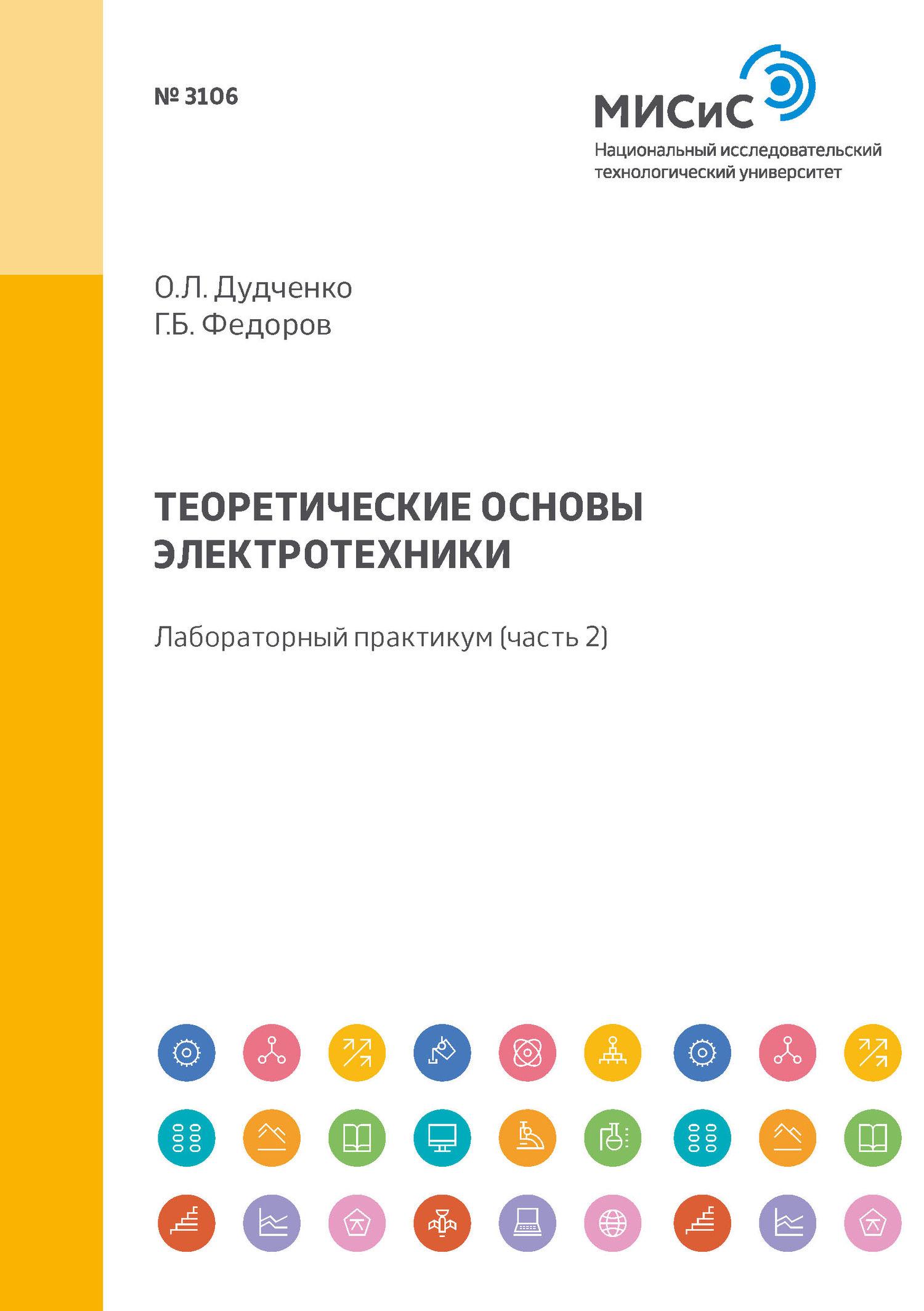 цены Г. Б. Федоров Теоретические основы электротехники. Лабораторный практикум (часть 2)
