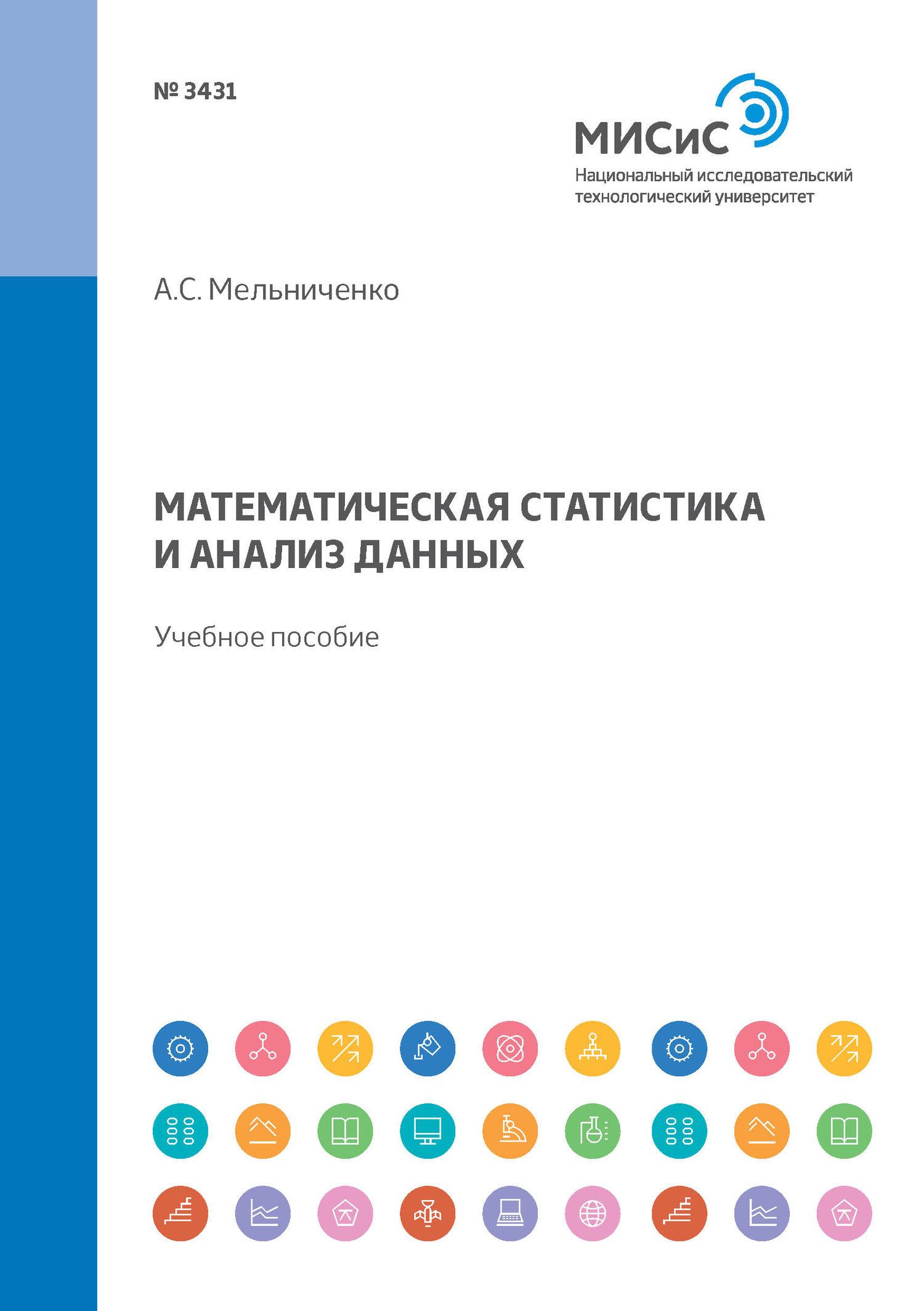 А. С. Мельниченко Математическая статистика и анализ данных. Учебное пособие хэнд д статистика очень краткое введение