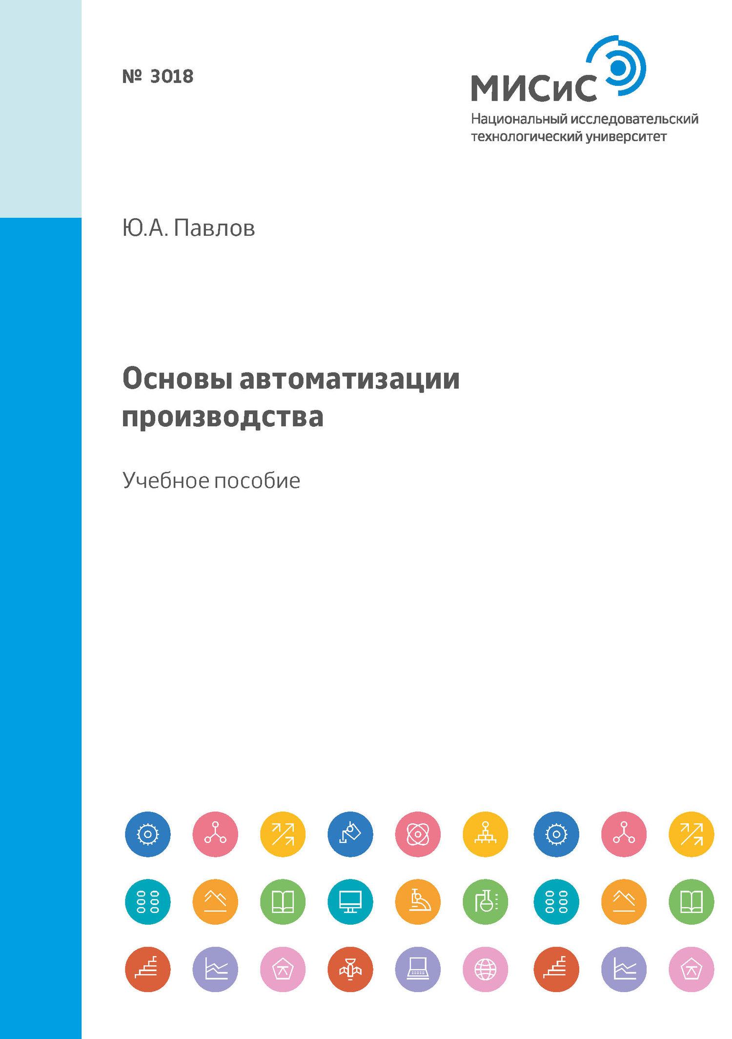 Ю. А. Павлов Основы автоматизации производства. Учебное пособие