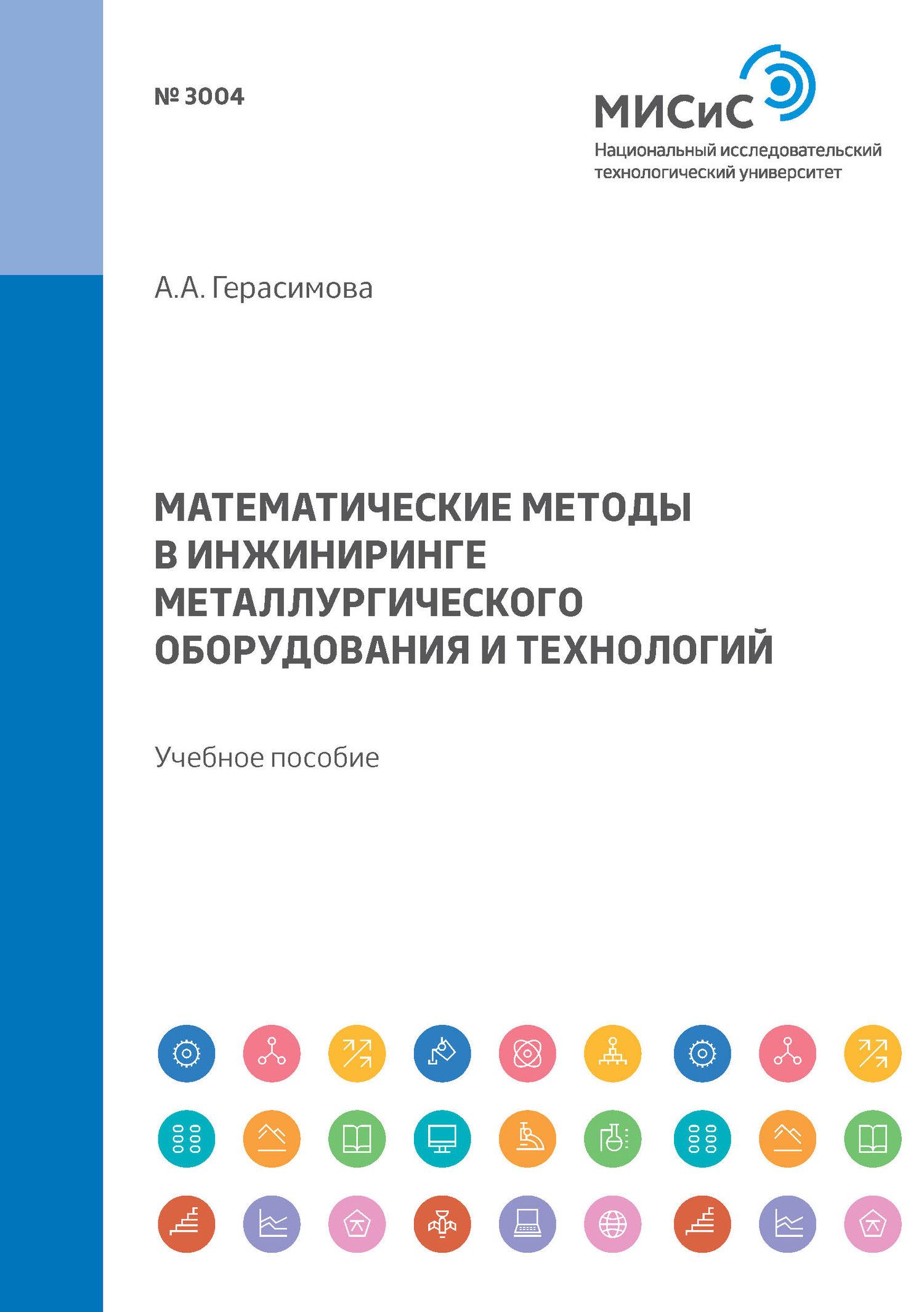 А. А. Герасимова Математические методы в инжиниринге металлургического оборудования и технологий. Учебное пособие