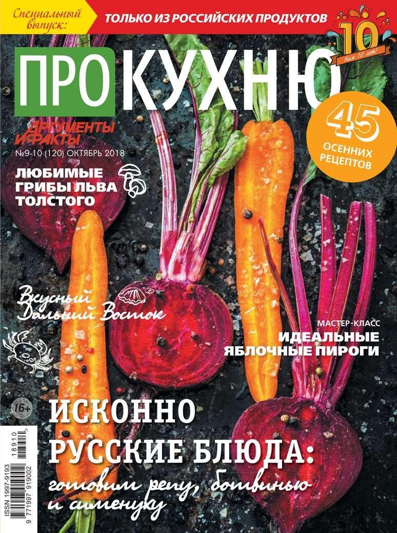 Редакция журнала Аиф. Про Кухню Аиф. Про Кухню 09-10-2018