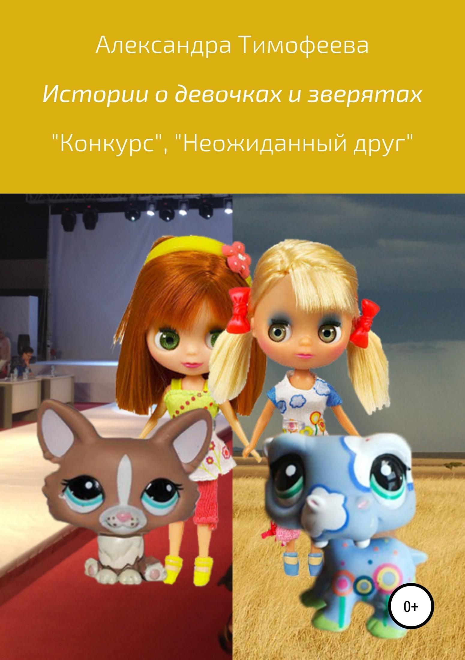 Александра Сергеевна Тимофеева Истории о девочках и зверятах новые истории о мальчиках и девочках