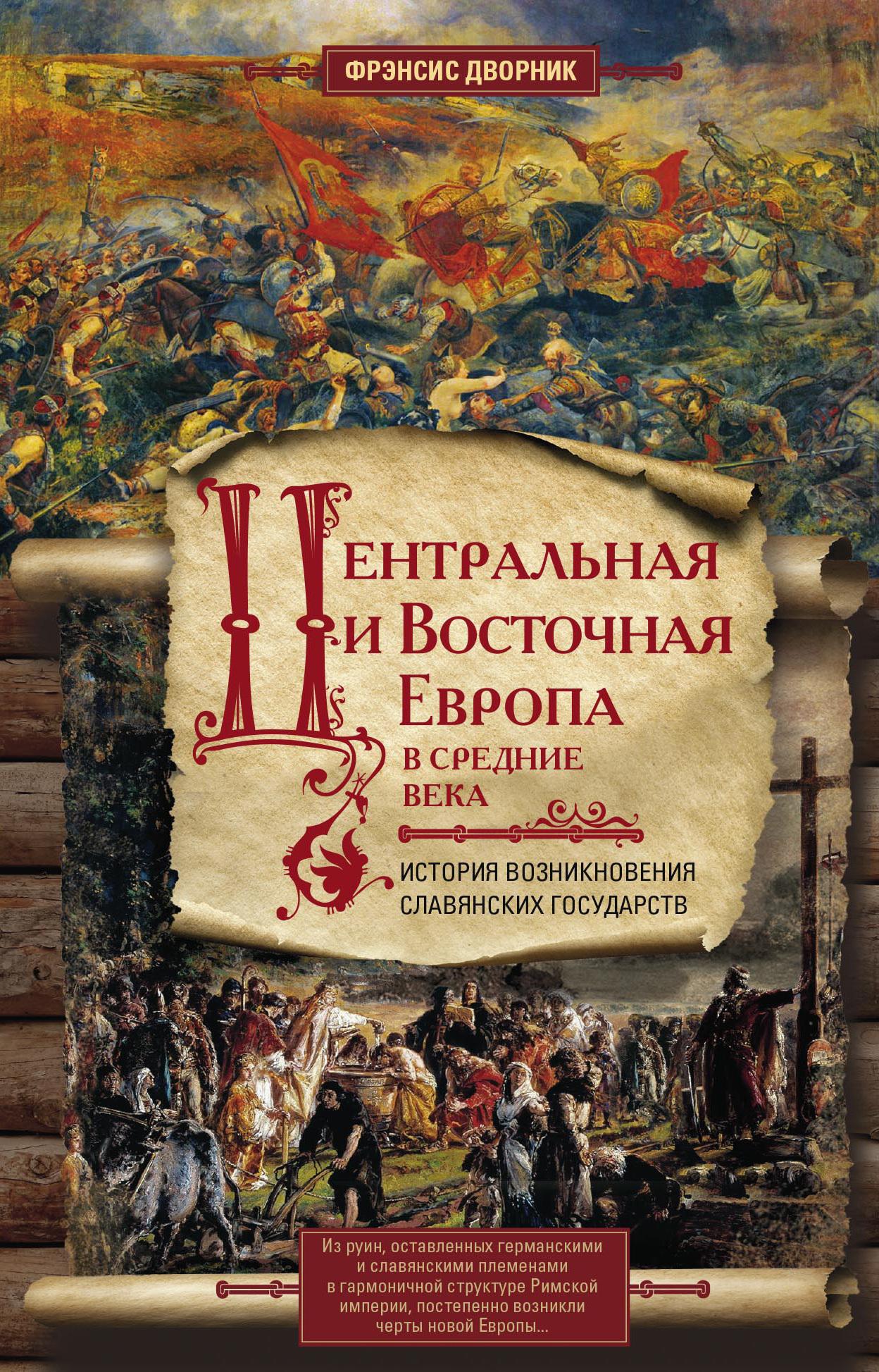 Центральная и Восточная Европа в Средние века. История возникновения славянских государств