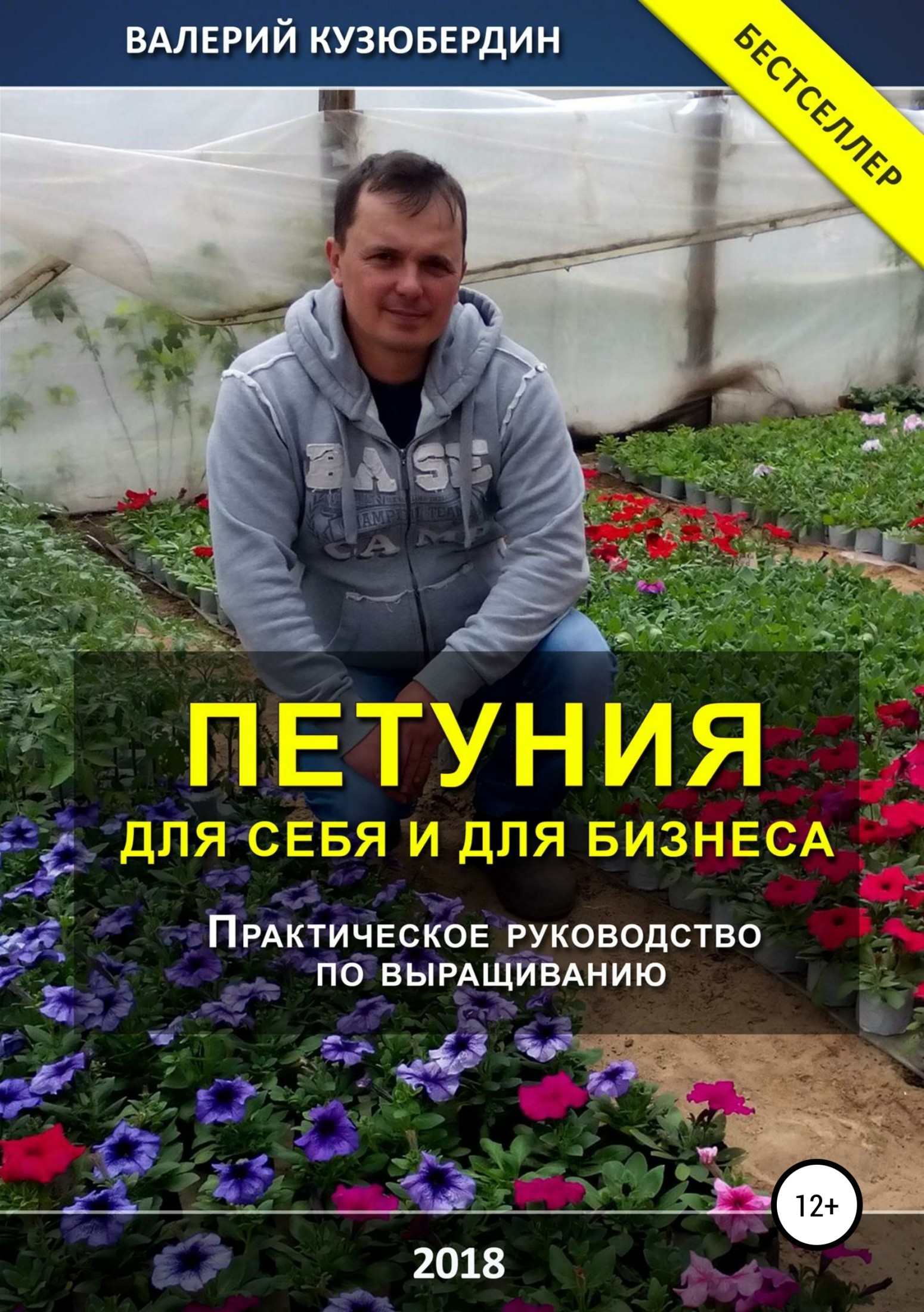 Валерий Николаевич Кузюбердин Петуния. Для себя и для бизнеса