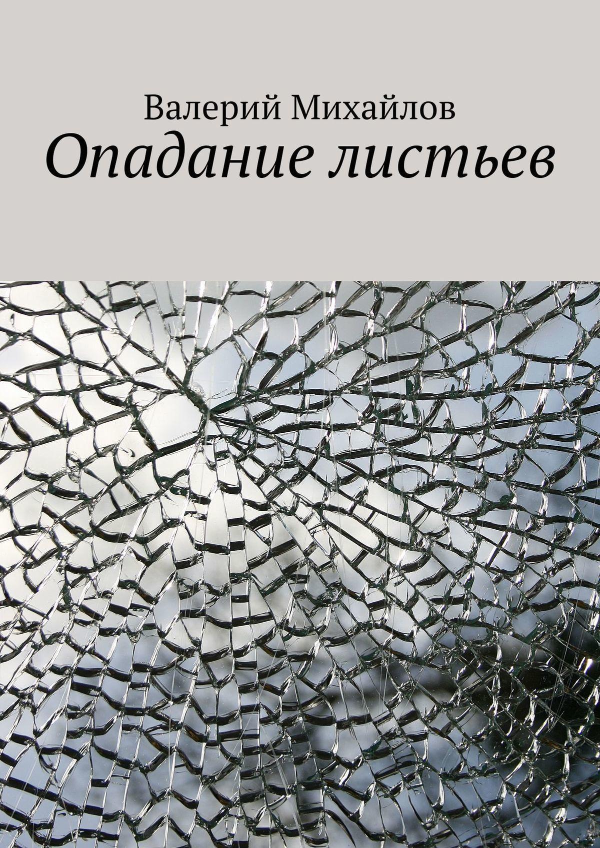 Валерий Михайлов - Опадание листьев