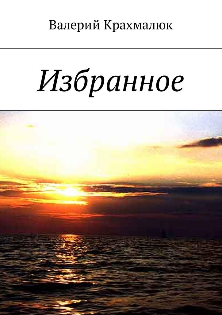 Валерий Григорьевич Крахмалюк Избранное валерий косолапов столетие на ладони воспоминания