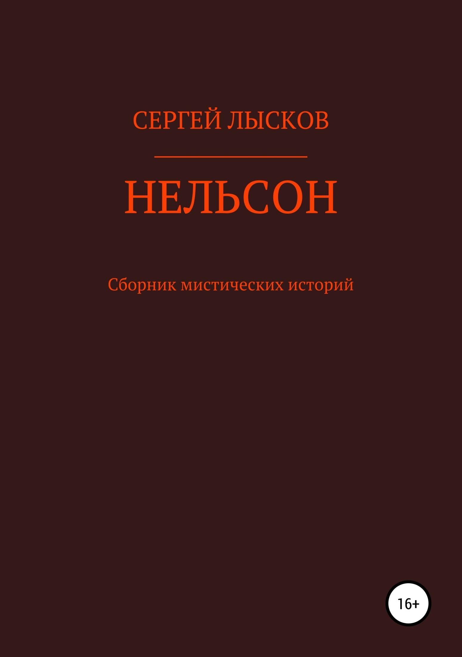 купить Сергей Геннадьевич Лысков Нельсон. Сборник рассказов недорого