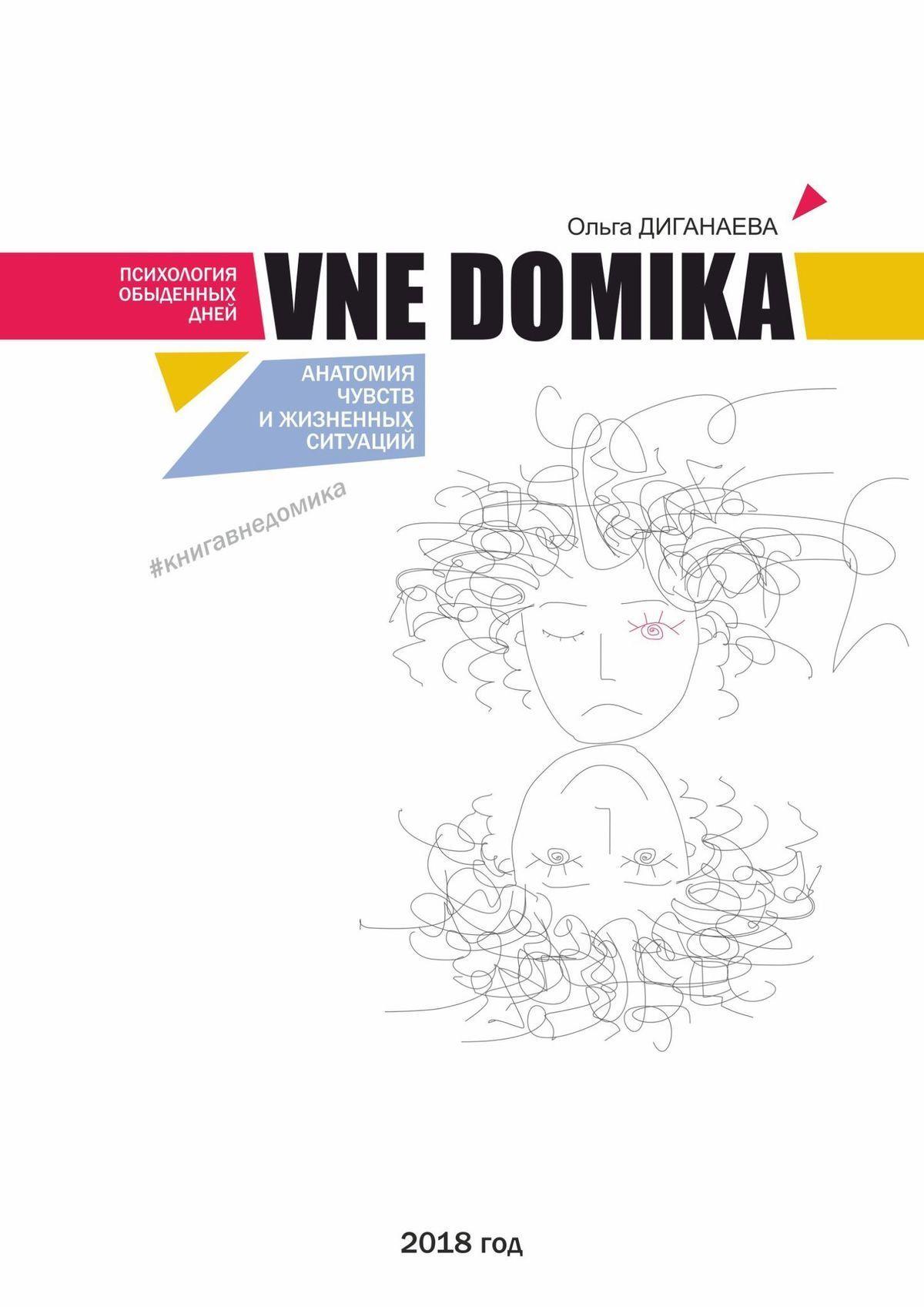 Ольга Диганаева - VNE DOMIKA. Анатомия чувств и жизненных ситуаций