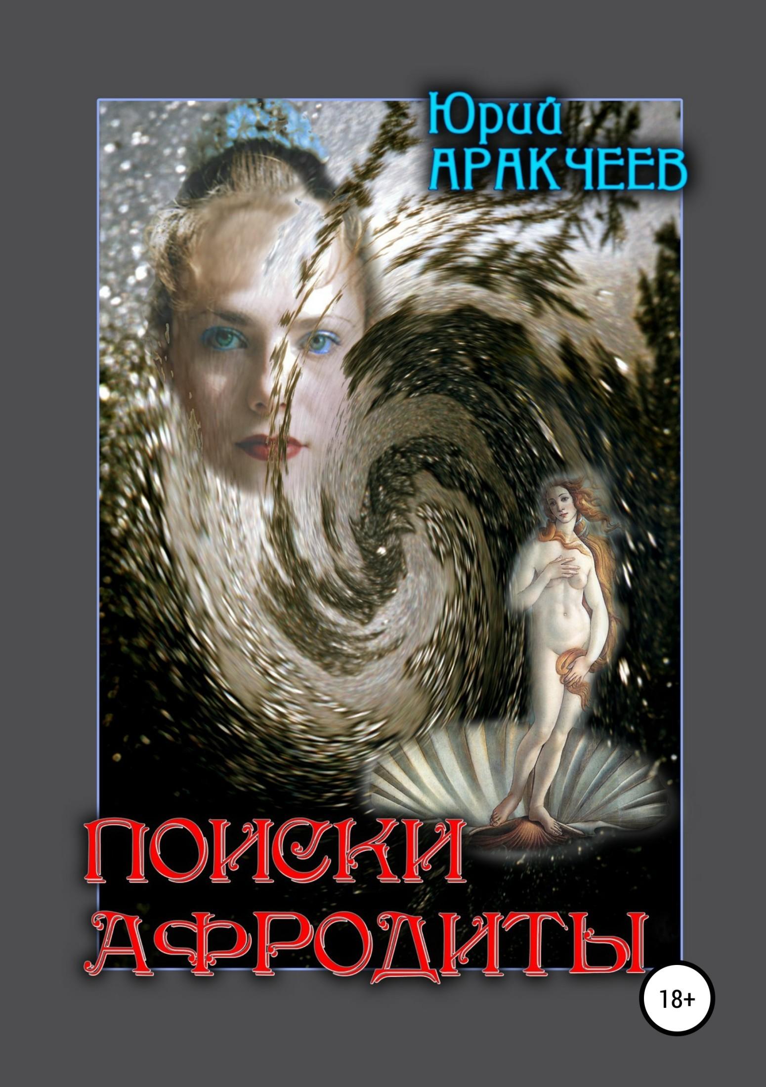Поиски Афродиты