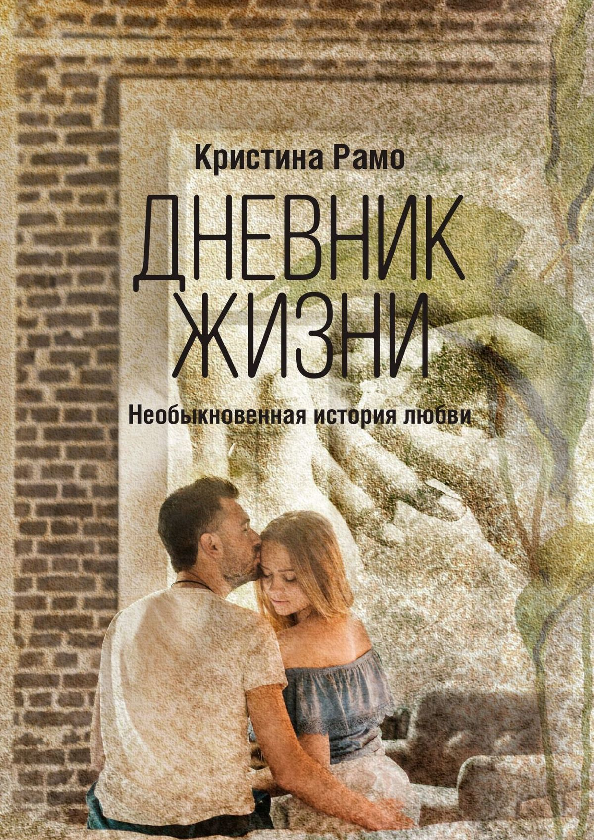Кристина Рамо - Дневник жизни. Необыкновенная история любви